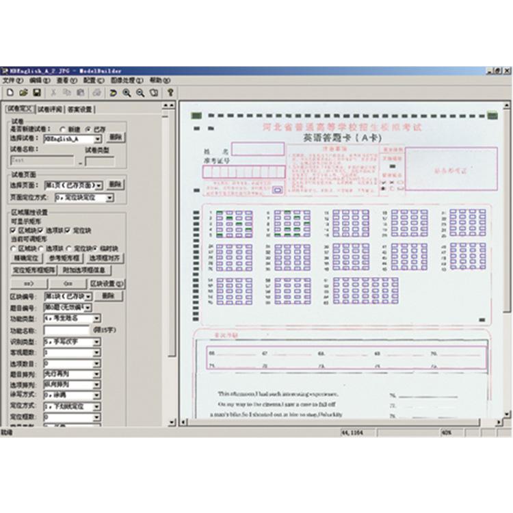 江门市计算机阅卷软件