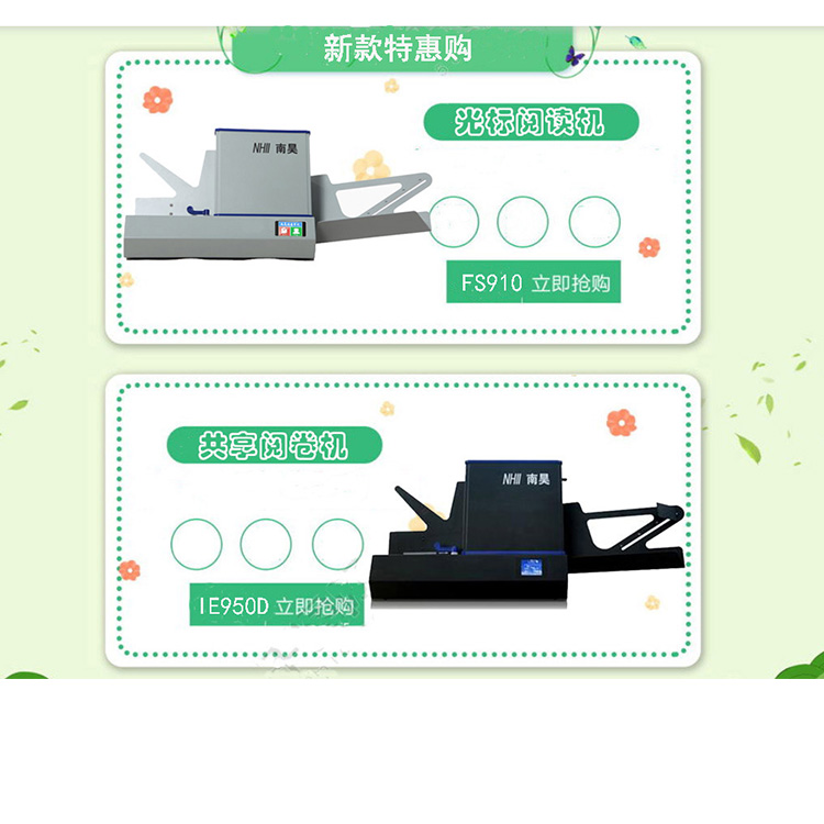 惠东县云测评阅读机