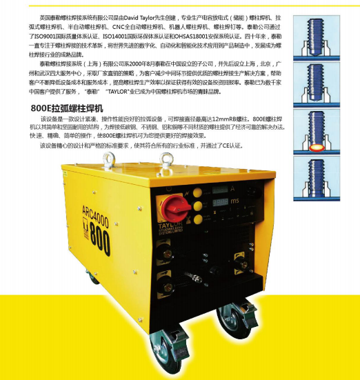 拉弧螺柱焊机