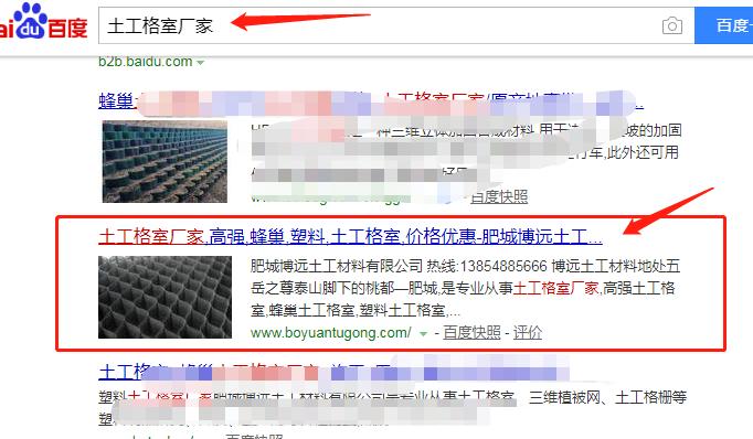 泰安网站优化