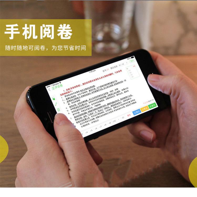 湘桥区网上阅卷系统建设价格