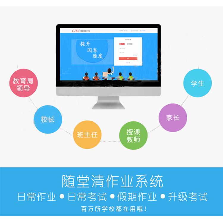 饶平县网络阅卷系统