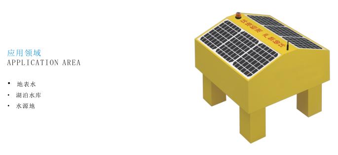 太阳能全漂浮自动监测站