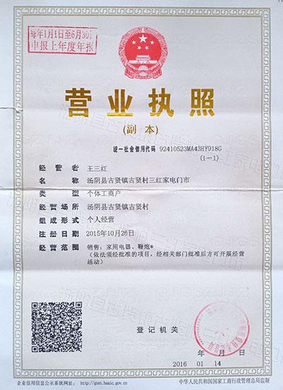 三红营业执照1.jpg