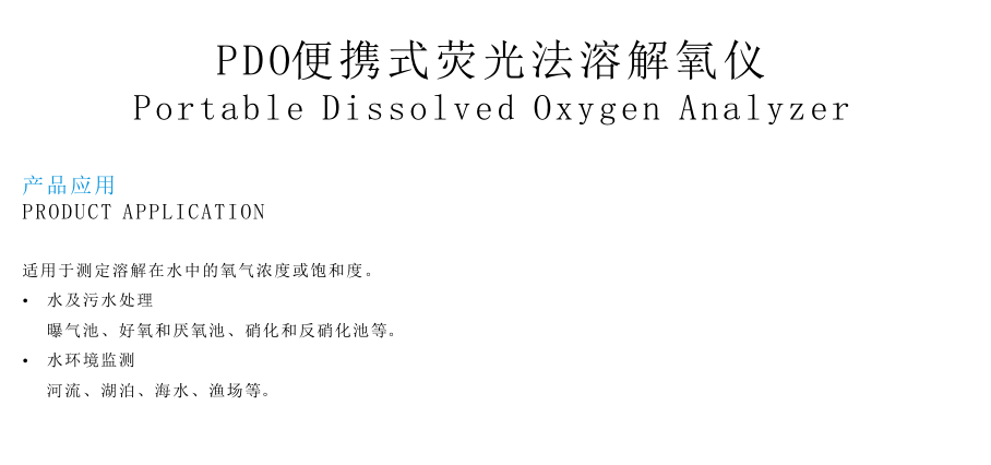PDO便携式荧光法溶解氧仪