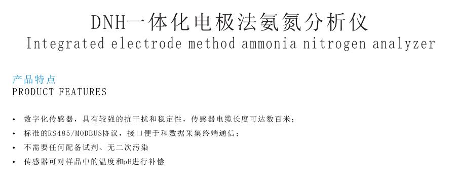 DNH一体化电极法氨氮分析仪