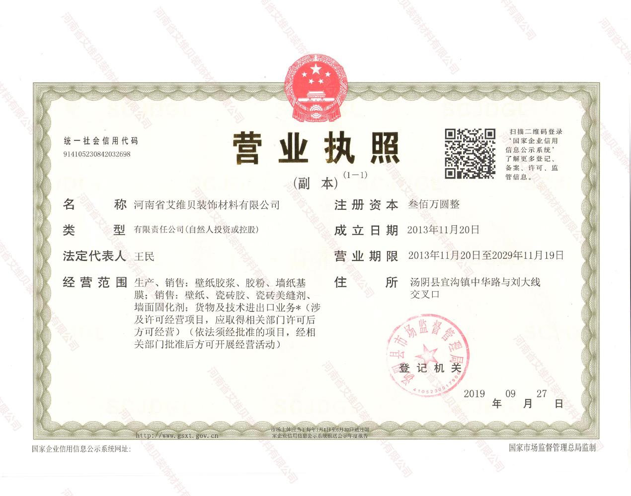 河南省艾维贝装饰材料有限公司.jpg