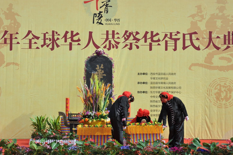 陕西华胥文化发展有限公司