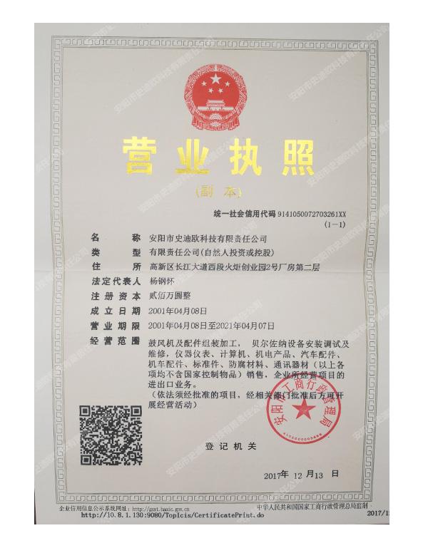 安阳市史迪欧科技有限责任公司.jpg