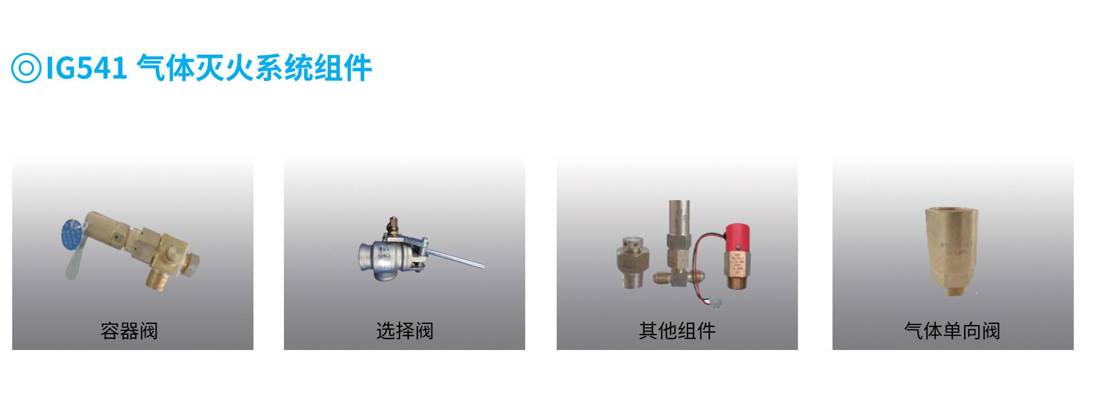 选择阀-IG541气体灭火系统组件