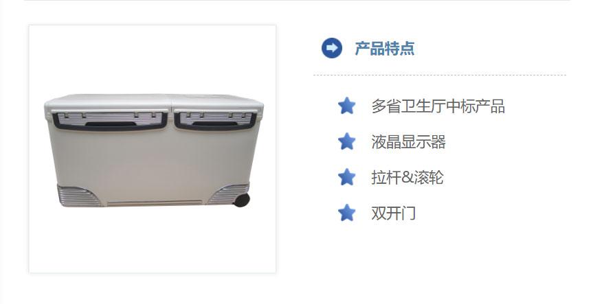 50L冷藏箱