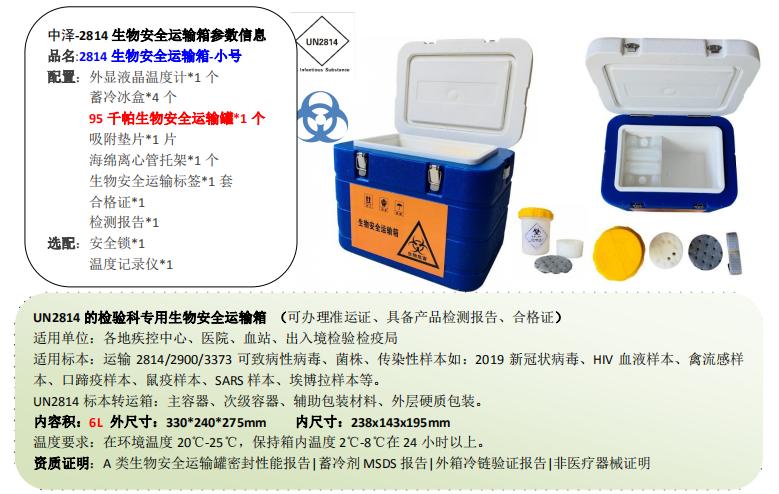 A类标本运输箱