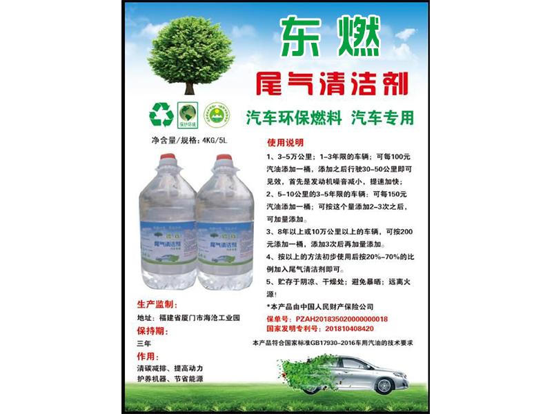 汽车尾气清洁剂(也叫低碳汽油、新能源油等)