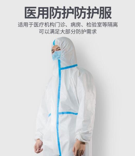 一次性医用防护服