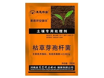 土壤专用处理剂