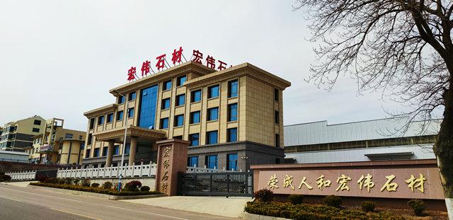 宏伟石材办公楼.jpg