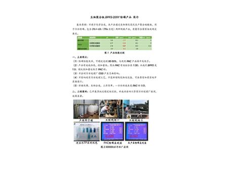 污水处理除磷剂