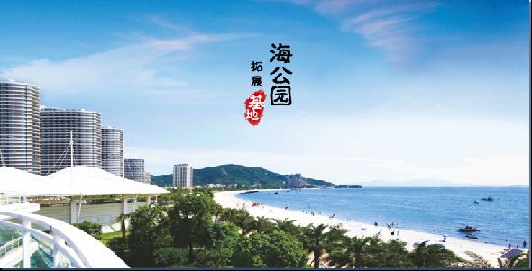 惠州巽寮灣海公園沙灘拓展訓練基地