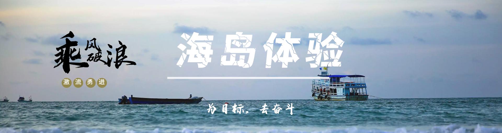 惠州戶外拓展