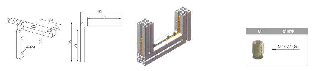 槽用直角座-国标30系列连接座