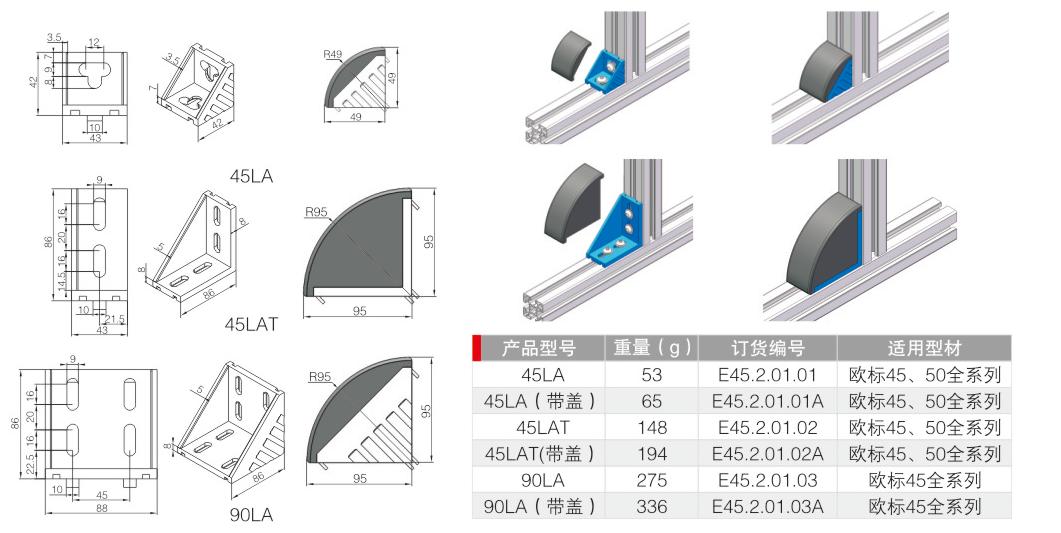 铸直角连接座(欧标45系列)-欧标铝材连接件