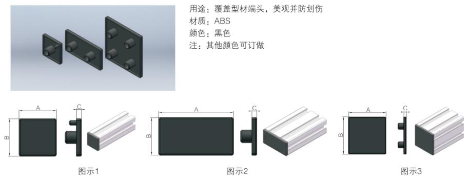 欧标型材端盖-欧标铝材装饰件
