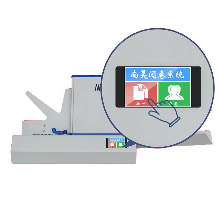 炎陵县民主测评光标阅卷机