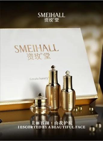 西安名瑞化妆品有限公司
