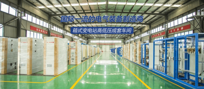 鄭州箱式變電站生產廠家