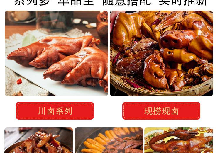 重庆卤菜培训
