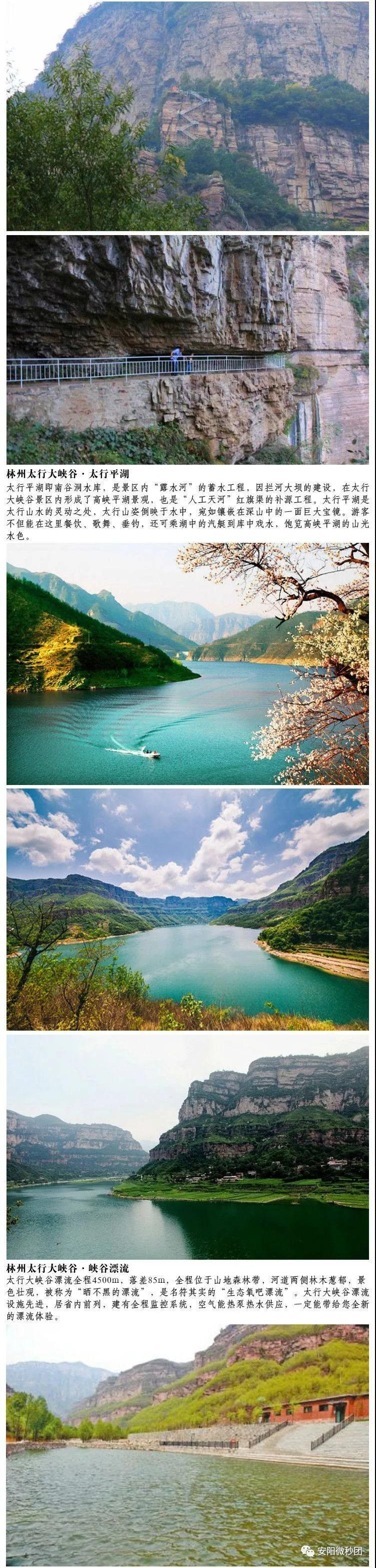 春暖花开,林州太行大大峡谷带您感受春的魅力