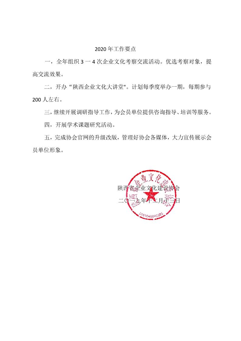 陕西省企业文化建设协会