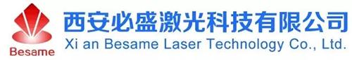 西安必盛激光科技有限公司,