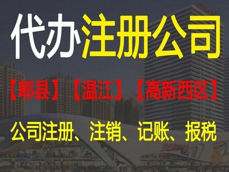 火狐体育直播平台下载公司注销代办