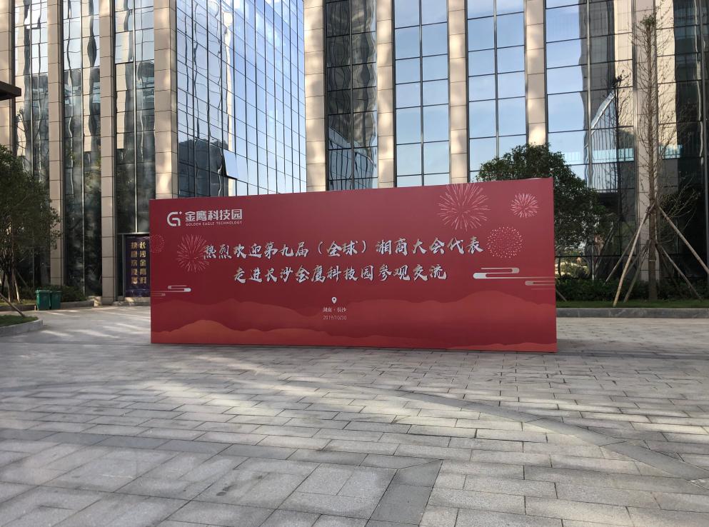 """第九届(全球)湘商大会""""创新湘商,融入世界""""座谈会圆满结束"""