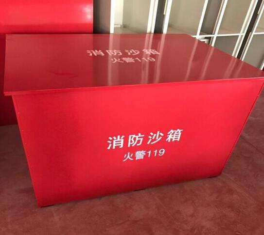 青海消防沙箱