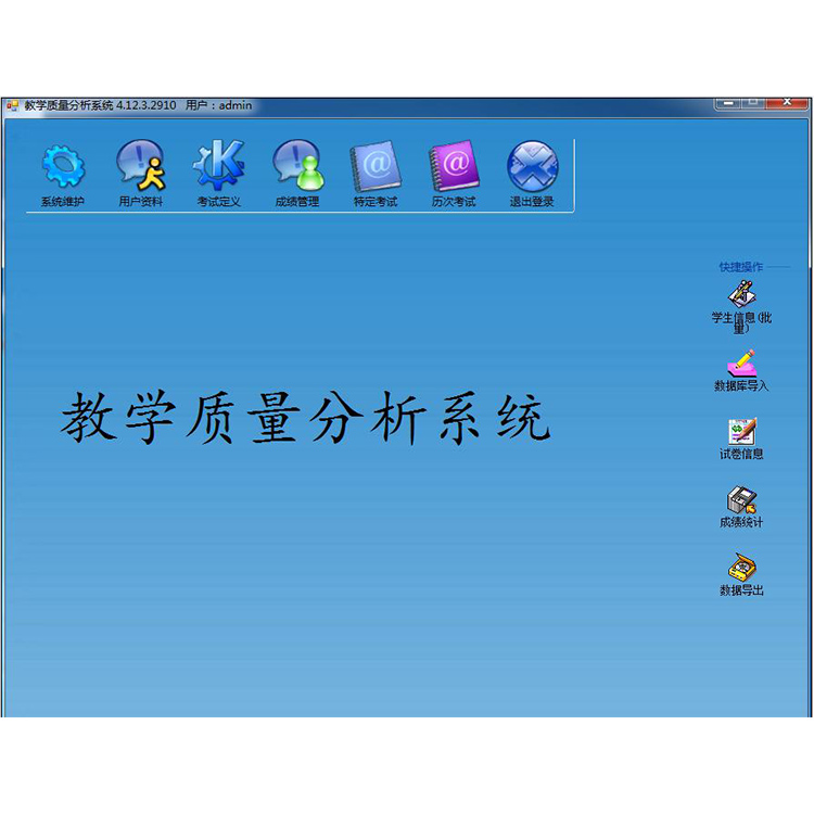 沅陵县网上阅卷系统厂家促销