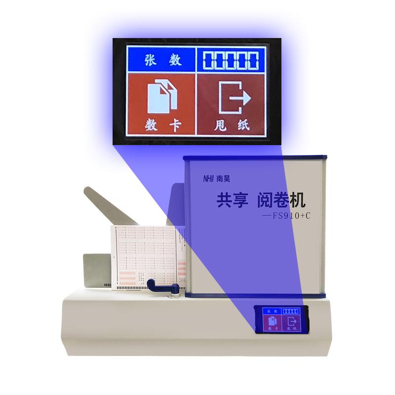 光标阅读机使用方案