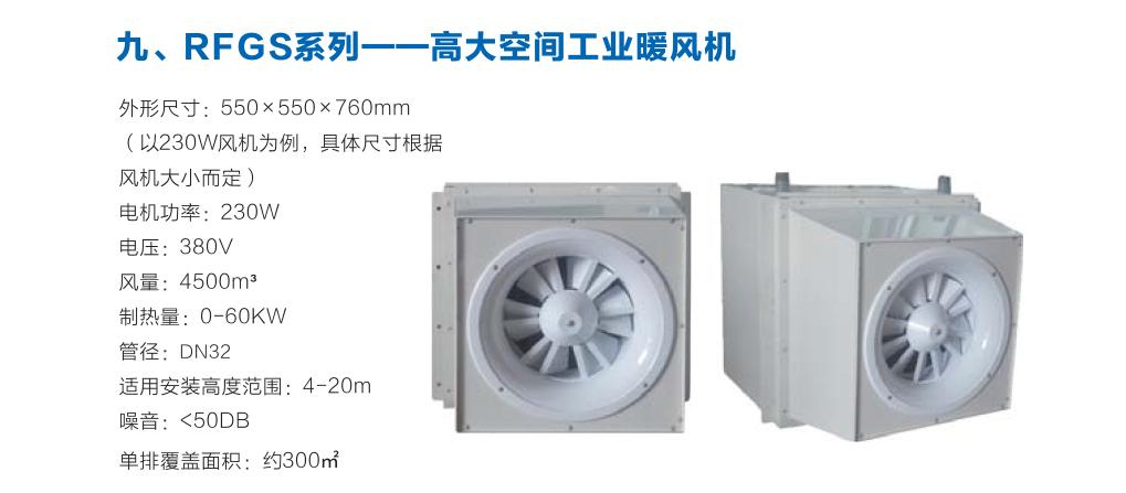 RFGS系列——高大空间工业暖风机