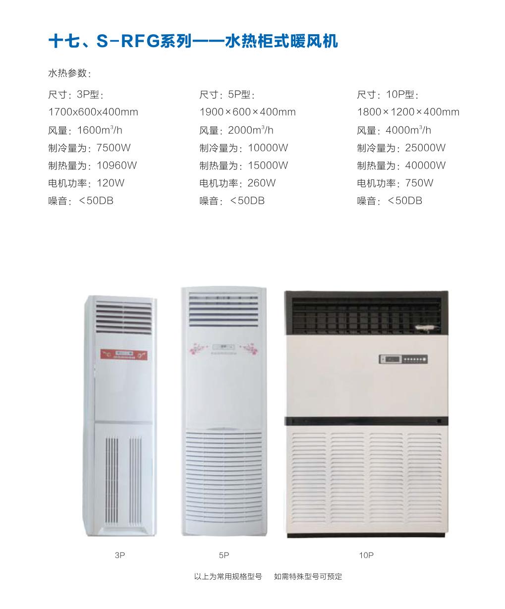 水热柜式暖风机5P型