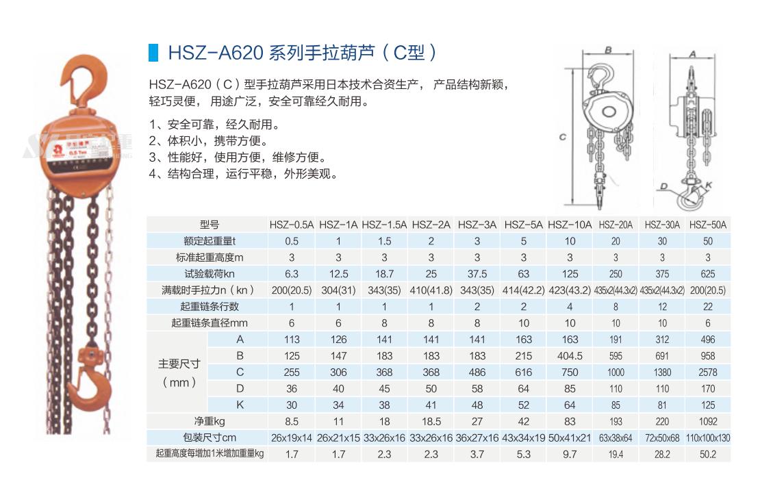 HSZ-A620系列手拉葫芦(C型)