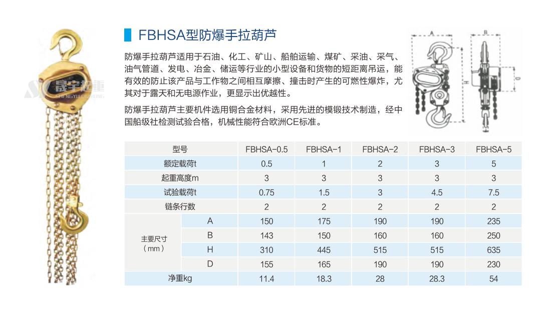 FBHSZ型防爆手拉葫芦