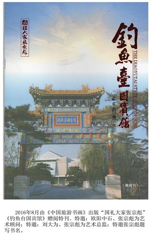 《中国旅游书画》