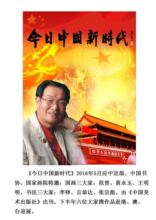 今日中国新时代