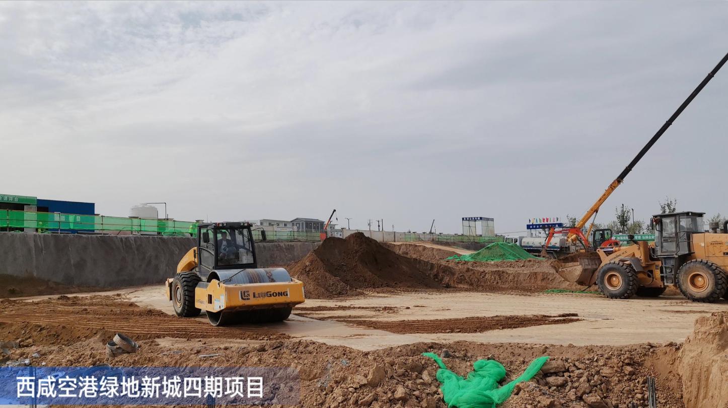 岩泰 咸阳市西咸新区空港•绿地新城4期项目桩基工程