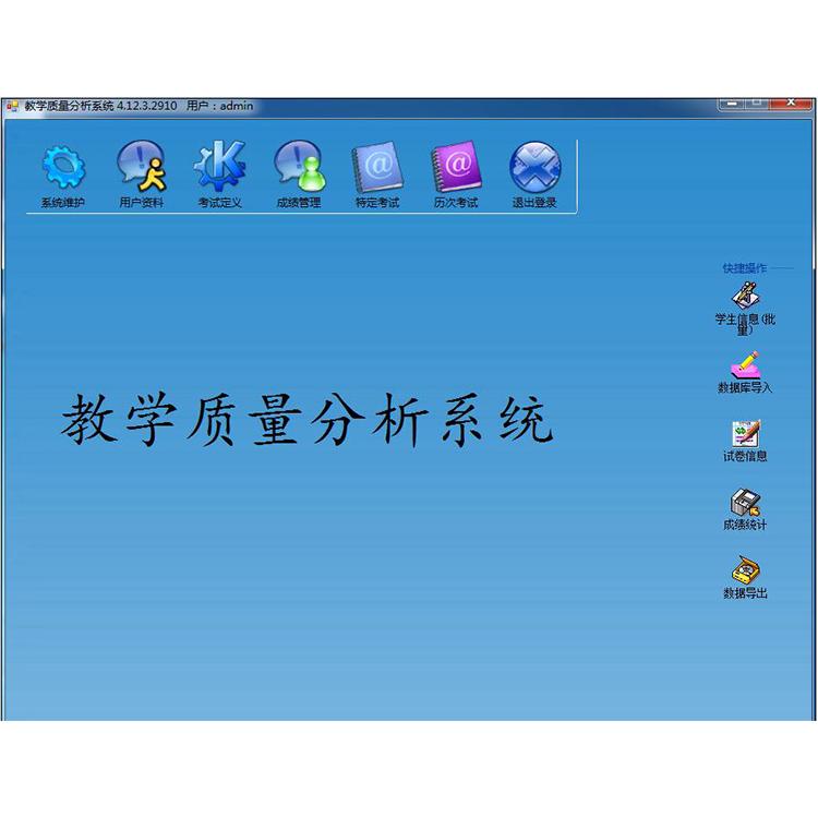 钟山区网上阅卷系统