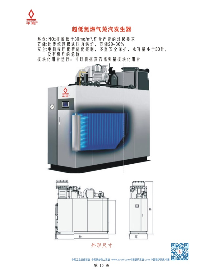 超低氮燃氣蒸汽發生器