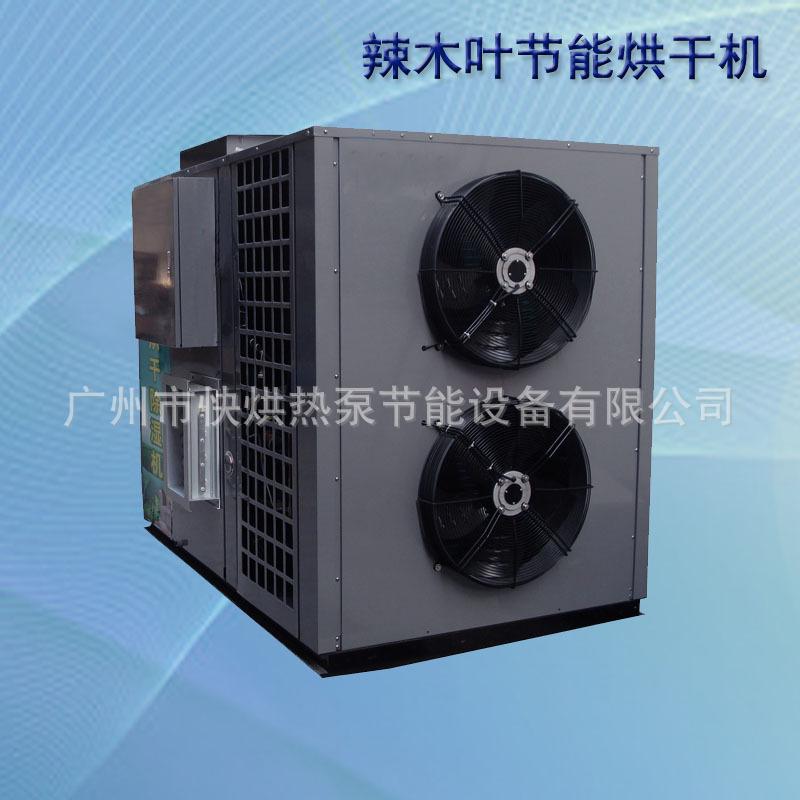辣木叶烘干机 高温热泵箱式干燥机
