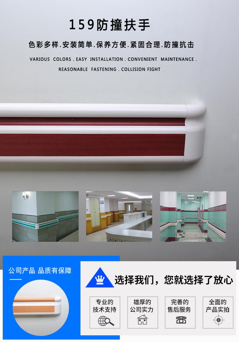 走廊墙面防护扶手
