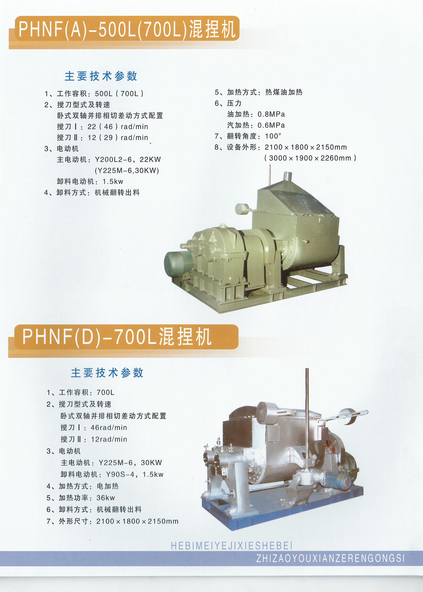 PHND500混捏機